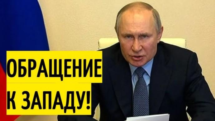 Никогда ТАКОГО не допустим! Мощное заявление Путина!