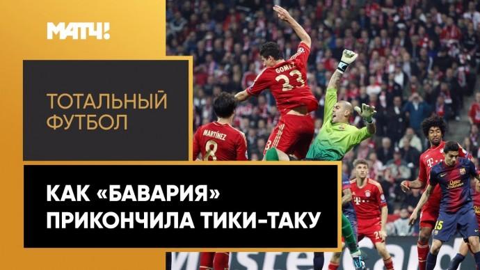 Как «Бавария» прикончила тики-таку. «Тотальный футбол» – о легендарном матче Юппа Хайнкеса