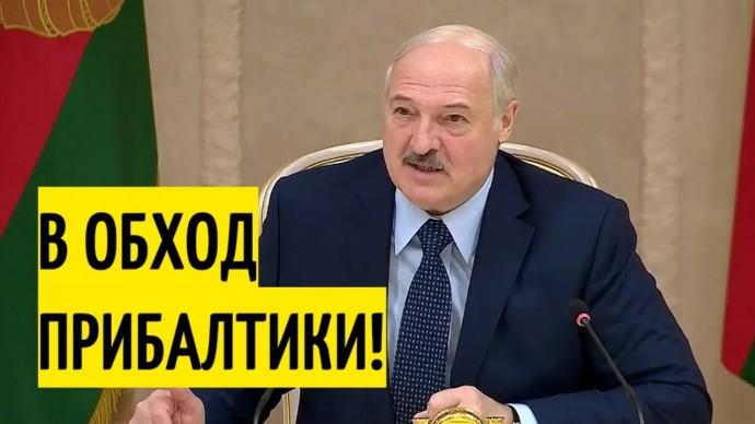 Срочно! Лукашенко предложил Путину построить СОВМЕСТНЫЙ морской порт!