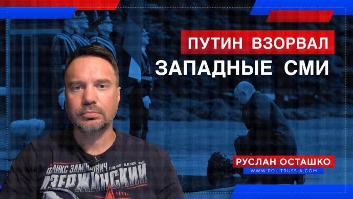 Путин взорвал западные СМИ (Руслан Осташко)