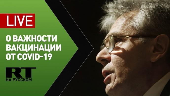 Пресс-конференция академиков РАН о необходимости вакцинироваться от коронавируса — LIVE