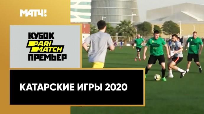 «Катарские игры 2020». Специальный репортаж от 07.02.2020