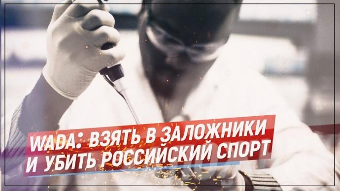 WADA: Взять в заложники и убить российский спорт (Telegram. Обзор)