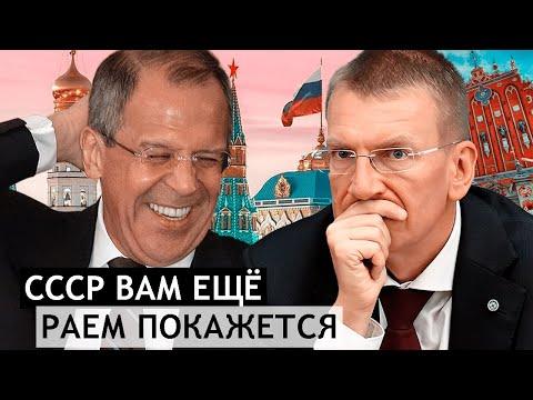 """МИД Латвии угрожает разорить Россию. Ему отвечают: """"С вашей страной покончено"""""""
