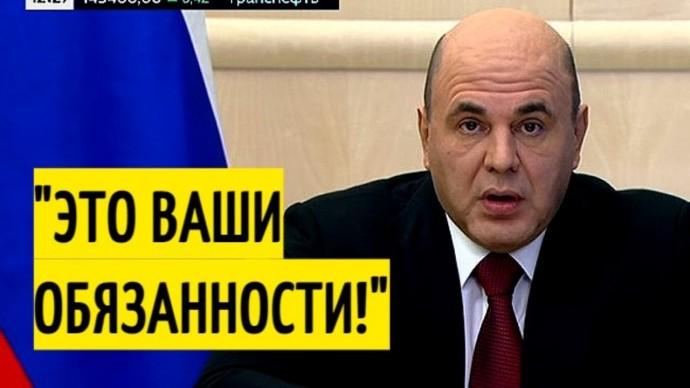 Срочно! Мишустин РАЗНЁС чиновников, после этого ЗАЯВЛЕНИЯ Путина!