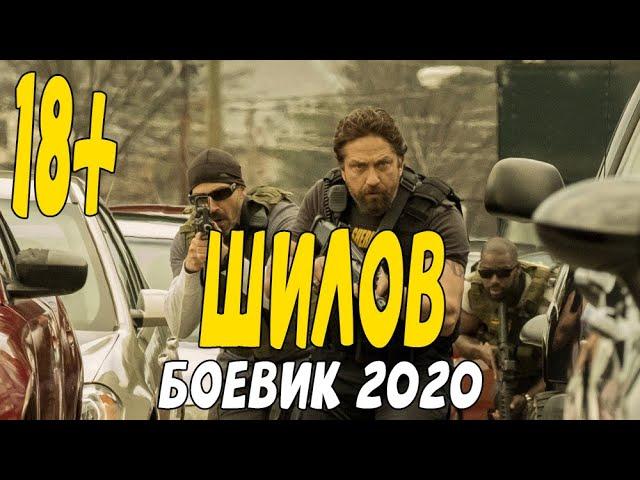 Русский Боевик 2020 самые лучший опер в СНГ - ШИЛОВ @Русские боевики 2020 новинки HD 1080P