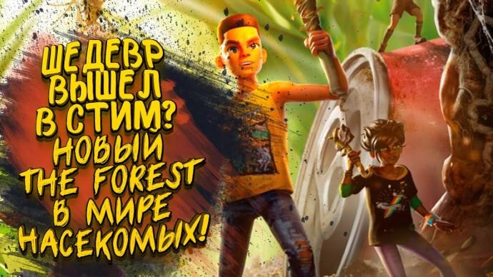 ШЕДЕВР ВЫШЕЛ В СТИМ! - НОВЫЙ THE FOREST В МИРЕ МУРАВЬЕВ! - Grounded
