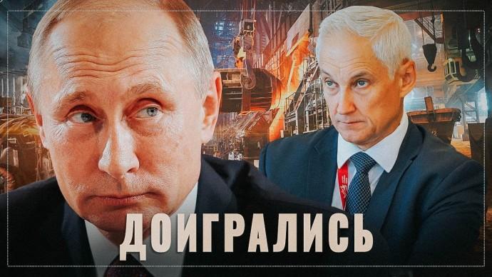 Время пришло. Путин и Белоусов всерьез взялись за обнаглевших металлургов