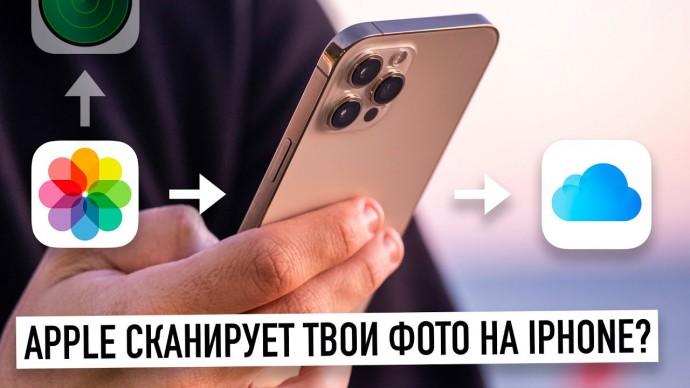 Apple будет сканировать фото в твоем iPhone на наличие детской порнографии... Но зачем?