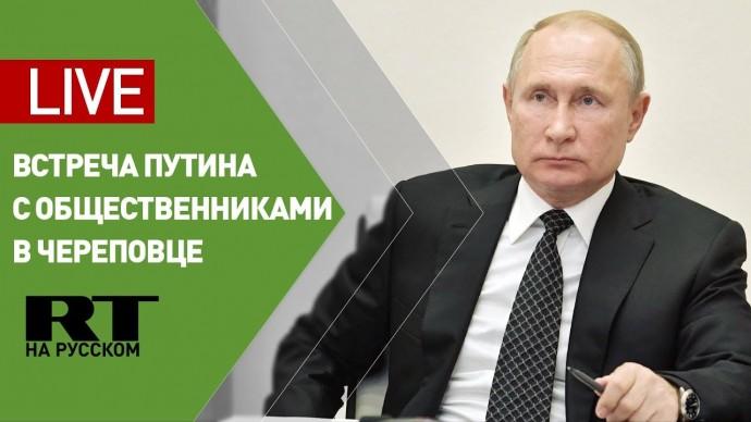 Путин проводит встречу с представителями общественности в Череповце — LIVE