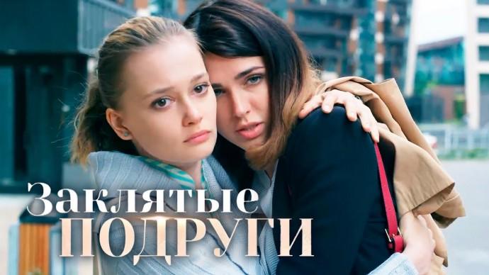 Заклятые подруги. 3 и 4 серии. Кино выходного дня @Русские сериалы