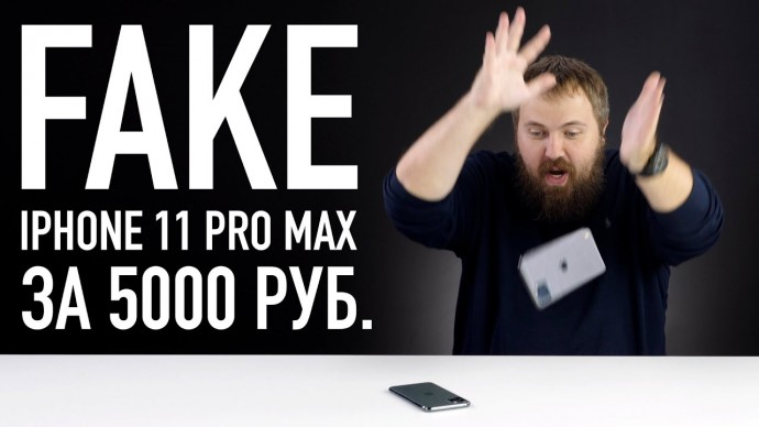 Fake iPhone 11 Pro Max за 5000 рублей