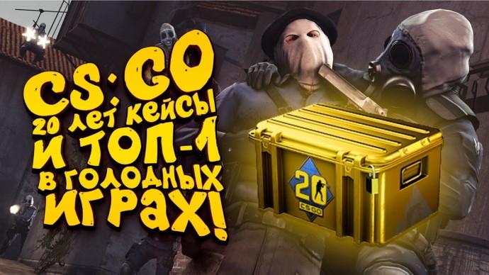 ОТКРЫТИЕ 20 ЛЕТНИХ КЕЙСОВ И ТОП-1 НА РЕЙТИНГ В ГОЛОДНЫХ ИГРАХ!