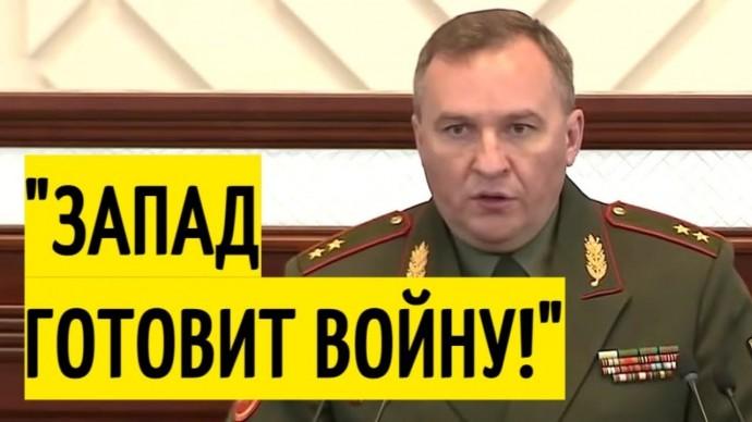 Мощное ЗАЯВЛЕНИЕ главы Минобороны Беларуси!