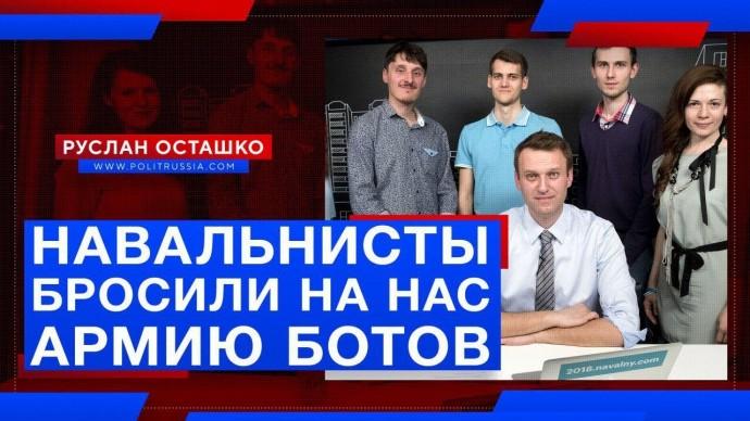 Навальнисты бросили на «Политическую Россию» армию ботов (Руслан Осташко)