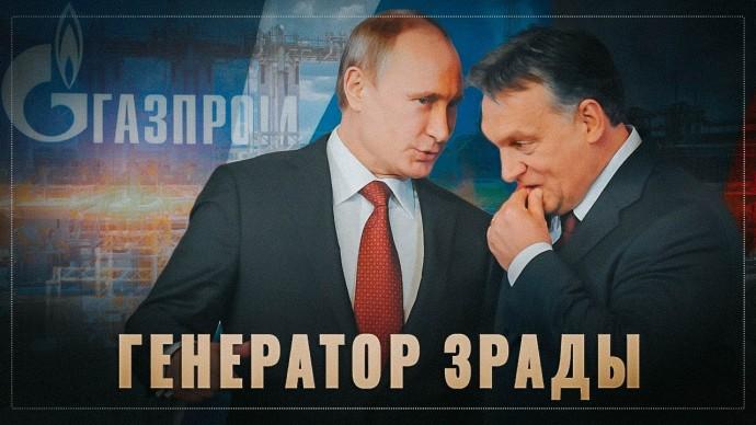 Тихо построили, тихо запустили. Газпром - вечный генератор зрады