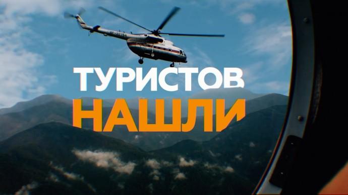 Спасатели отправились к месту нахождения туристов, пропавших в горах Сочи — видео