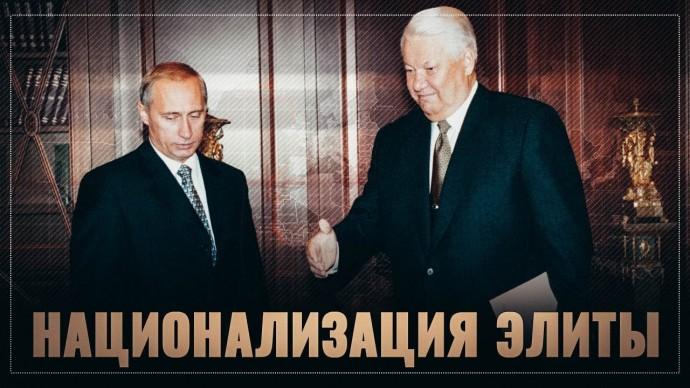 Национализация элиты. Двадцать лет назад власть вернулась в Кремль