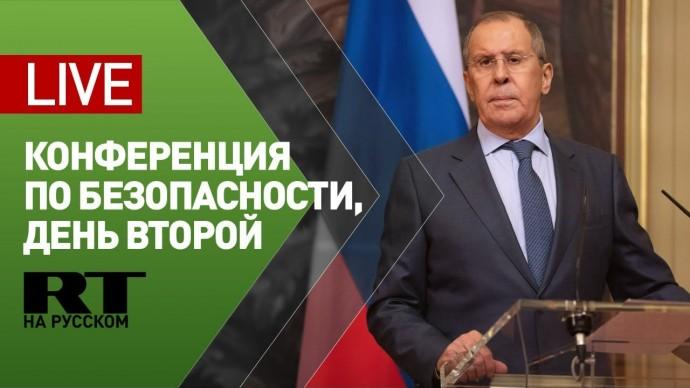 Открытие второго дня Московской конференции по безопасности — LIVE