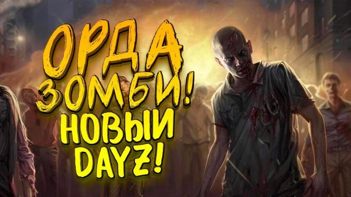 ОРДА ЗОМБИ НАПАДАЕТ НА МОЙ ДОМ! - ОНИ ПРИХОДЯТ НОЧЬЮ - НОВЫЙ DAYZ! - The Night Of The Dead