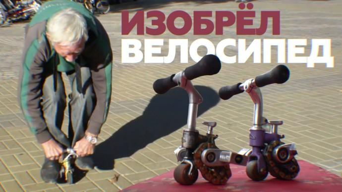 Транспорт размером с пол-ладони: краснодарец ездит на самодельном велосипеде длиной 8,4 см