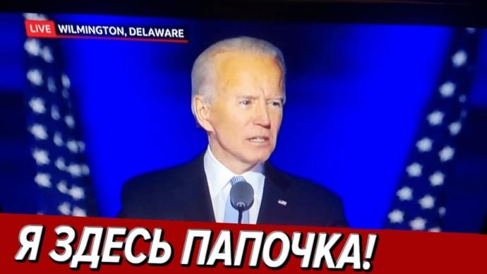 Джо Байден объявил о своей победе на выборах президента США