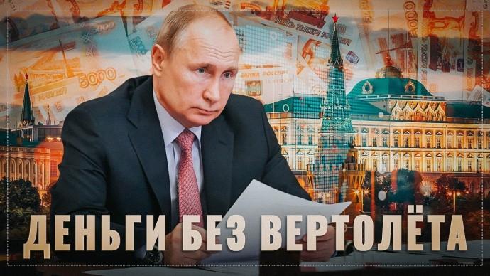 Почему Путин раздаёт деньги БЕЗ вертолёта