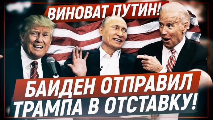 Виноват Путин: Байден отправил Трампа в отставку (Романов Роман)