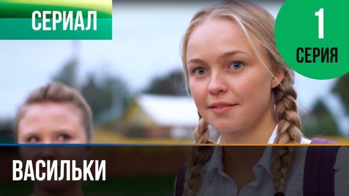 ▶️ Васильки 1 серия - Мелодрама | Фильмы и сериалы - Русские мелодрамы