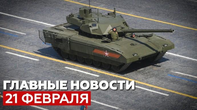 Новости дня 21 февраля: поставки танков «Армата» в армию и задержания в Норильске — RT на русском