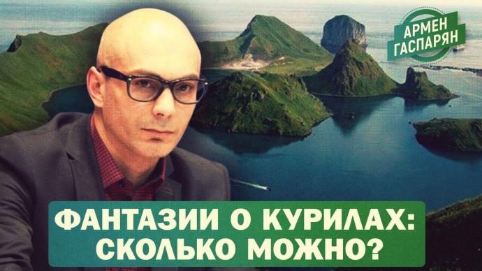 Фантазии о Курилах: сколько можно? (Армен Гаспарян)
