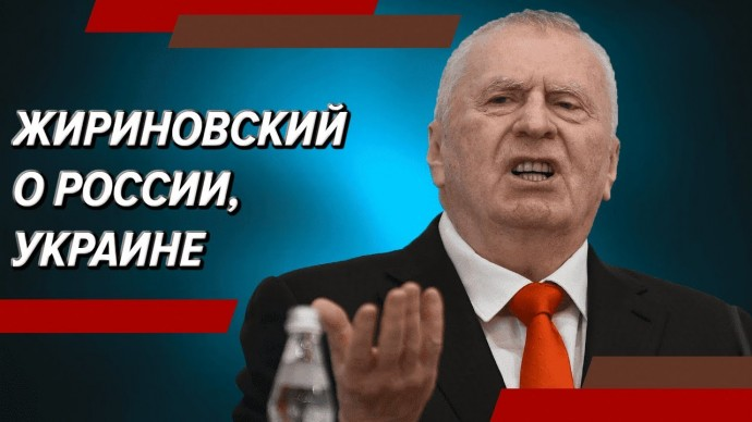 Жириновский о России, Украине, Западе и советской власти
