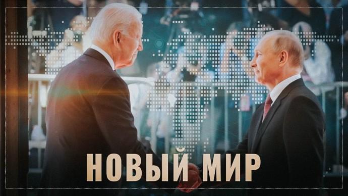 Полный успех Путина. Добро пожаловать в новый мир
