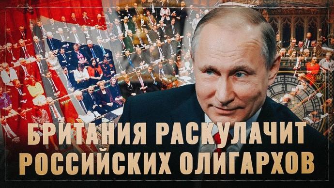 Сенсационный доклад. Британские власти готовятся услужить Владимиру Путину
