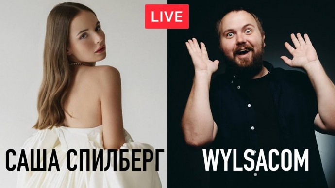 Саша Спилберг и Wylsacom - 10 лет на YouTube