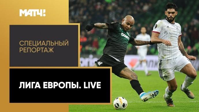 «Лига Европы. Live». Специальный репортаж от 29.11.2019