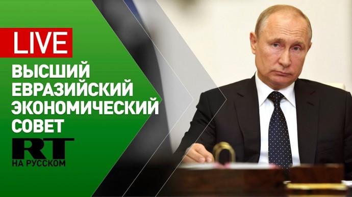 Путин принимает участие в заседании Высшего Евразийского экономического совета