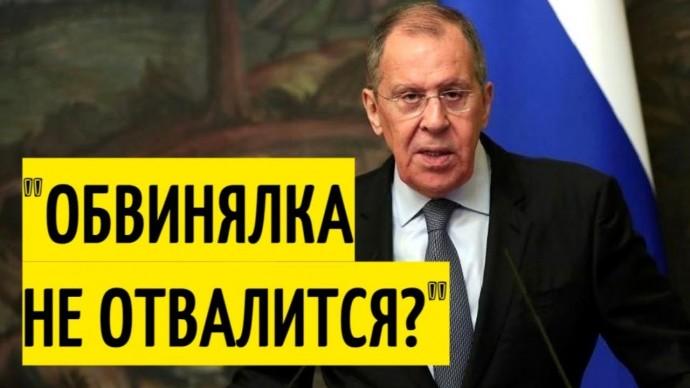 Срочно! Заявление Лаврова ПРИШИБЛО западных партнёров!