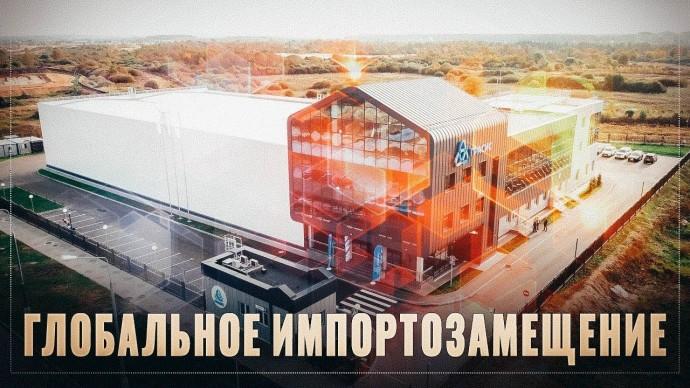 Глобальное импортозамещение. В России запустили очередное высокотехнологичное производство