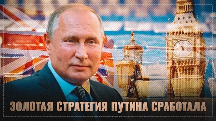 Из Британии спешно вывозят золото. Золотая стратегия Путина сработала