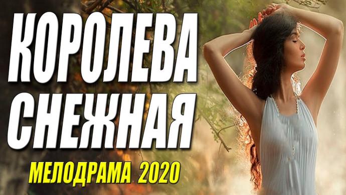 По красоте этот фильм первый! - КОРОЛЕВА СНЕЖНАЯ } Русские мелодрамы 2020 новинки HD 1080P