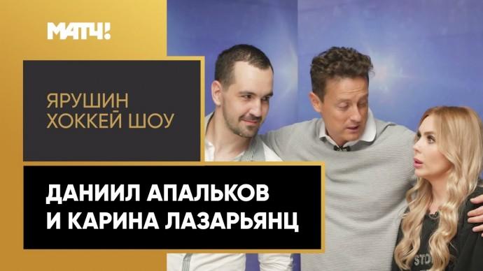 «Ярушин Хоккей Шоу». Даниил Апальков и Карина Лазарьянц