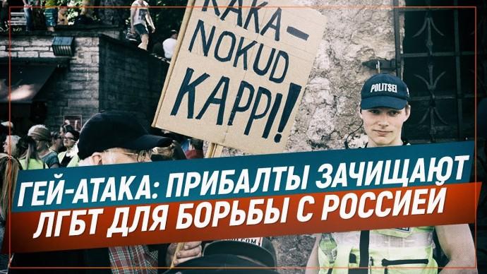 Гей-атака: Прибалты зачищают ЛГБТ для борьбы с Россией (Романов Роман)