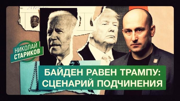Байден равен Трампу: сценарий подчинения (Николай Стариков)