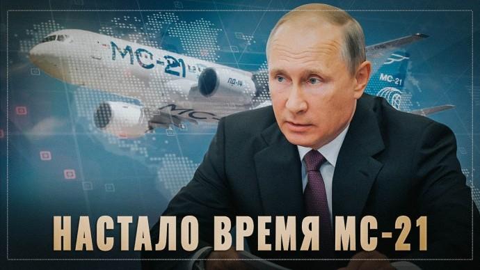 Настало время МС-21. Путин импортозамещает авиацию