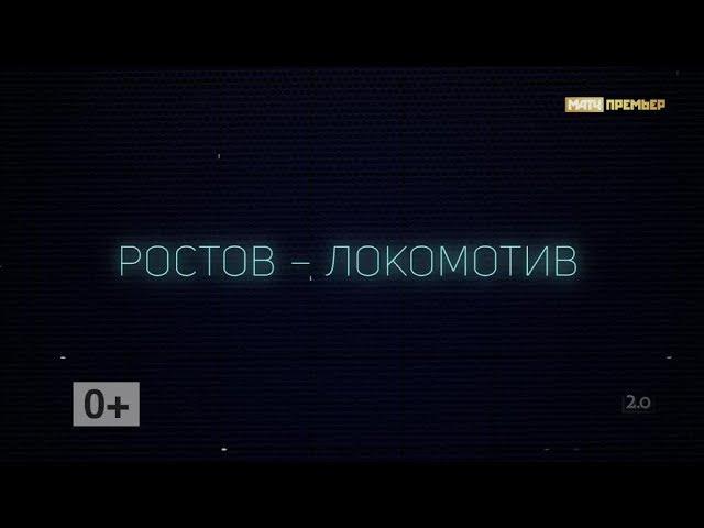 «Версия 2.0». 22-й тур Тинькофф РПЛ. Выпуск от 18.03.2020