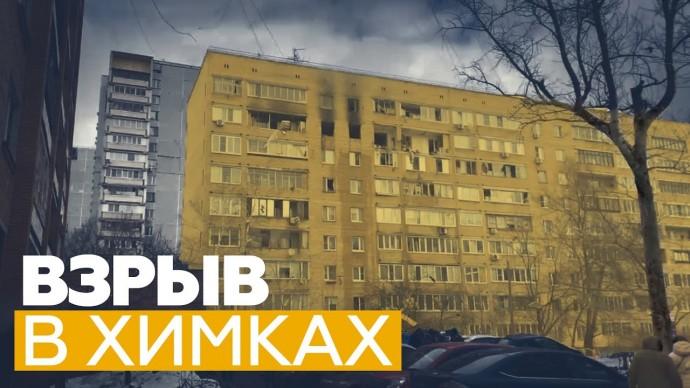 Последствия взрыва бытового газа в жилом доме в Химках — видео