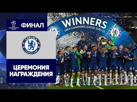 «Челси» — победитель Лиги чемпионов 2020/21. Церемония награждения
