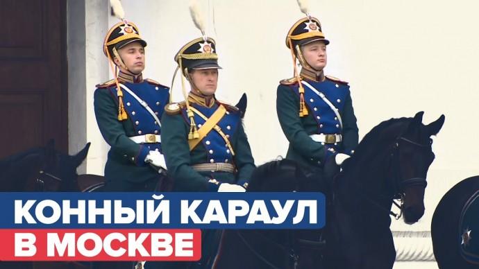 Президентский полк открыл новый сезон конного и пешего караулов в Кремле — видео