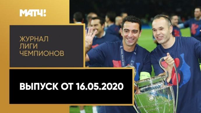 «Журнал Лиги чемпионов». Выпуск от 16.05.2020